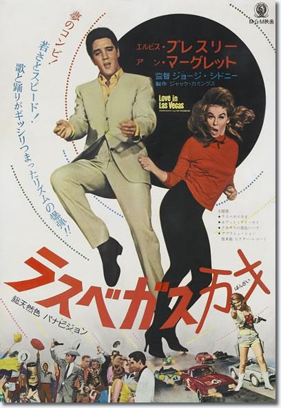 3. Viva Las Vegas (1964)